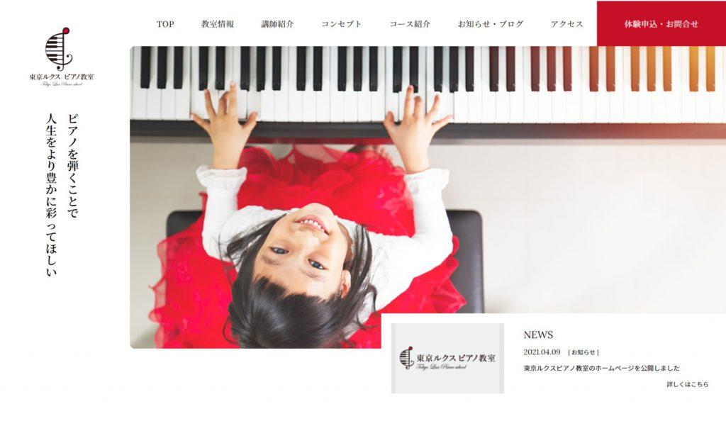 東京ルクスピアノ教室のホームページを公開しました