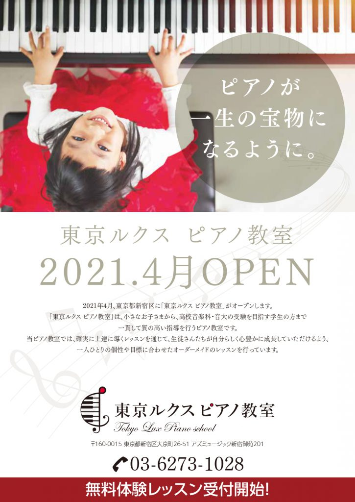 東京のピアノ教室|東京ルクスピアノ教室の無料体験レッスン申込開始のお知らせチラシ1
