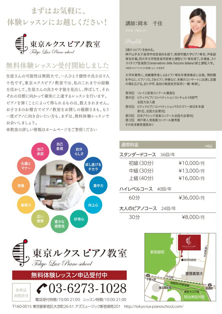 東京のピアノ教室|東京ルクスピアノ教室の無料体験レッスン申込開始のお知らせチラシ2