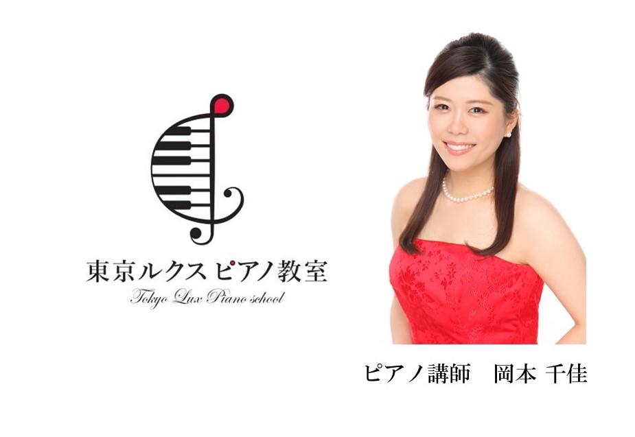 東京のピアノ教室 東京ルクスピアノ教室 講師岡本千佳