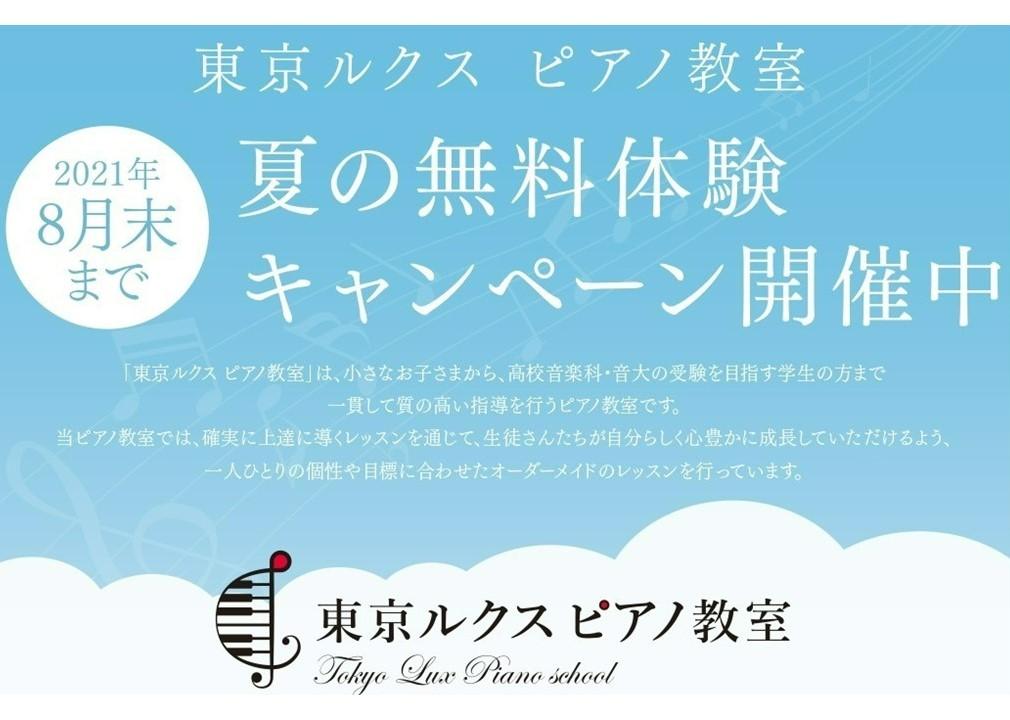 夏の無料体験キャンペーン開催中!