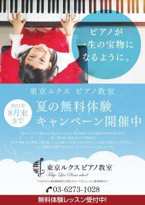 東京のピアノ教室|お知らせ|夏の無料体験キャンペーンちらし